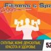 Fitness & Spa Скиф, Петропавловск