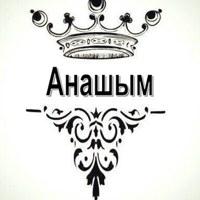 ҚажымұқанТағанов