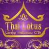 Салон тайского массажа «Тай Лотос» (г. Калуга)