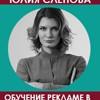 Yulia Slepova