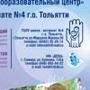 """НФ """"ДЕОЦ"""" УФ при ГБОУ школа-интернат №4"""