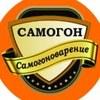 САМОГОН & САМОГОНОВАРЕНИЕ