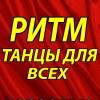 ТАНЦЫ Чебоксары РИТМ. Хастл Бачата Сальса Танго