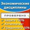 Помощь студентам по экономике и праву в Минске