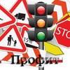 """Автошкола """"Профит"""" г.Пушкино МО"""