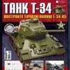 Танк Т-34   Eaglemoss