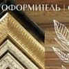"""Студия """"Оформитель-СПб"""". Багетная мастерская"""