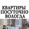 Квартиры посуточно в Вологде Гостиница НаСутки35