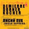 Demierre-Dörner-Kocher / Лисий Пух