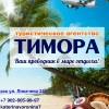 Timora Timora