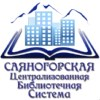 Саяногорск читающий!