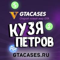 КузяПетров