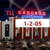ТЦ 1-2-05 ЛУЧШЕЕ НА САДОВОДЕ