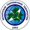 БелГО   Белорусское географическое общество