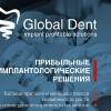 Global-Dent Torgovy-Dom