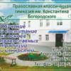 Gimnazia Pravoslavnaya