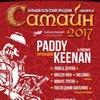 29.10 Большой Самайн с PADDY KEENAN SAMHAIN 2017