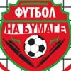 Футбол на бумаге|Paper soccer