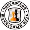 Токсовский Шахматный Клуб