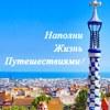 "Туристическое агентство ""Flavia-travel"" Могилев"
