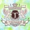 Развлекательный комплекс «Темерницкий»