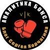 Аналитика бокса | Блог Сергея Корчагина