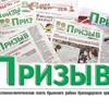Prizyv Gazeta-Krymskogo-Rayona