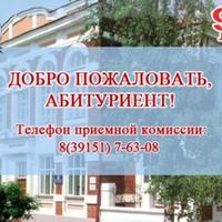 Ачинский-Педагогический-КолледжПриемная-Комиссия