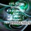 Таня Таня СТ6-42АУ