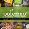 POLEZZNO - продукты для здорового питания оптом.