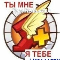 РусяРамилевич