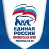Primorskoe-Otdelenie-Partii Edinaya-Rossia
