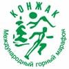 «Конжак-2020» международный горный марафон