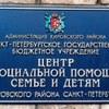 Центр помощи семье и детям Кировского р-на