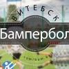 Бампербол Витебск