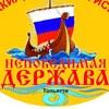 """Спартакиада """"Непобедимая Держава"""""""