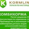 """ООО """"Агро-Эксперт"""" - Шуйский комбикормовый завод"""