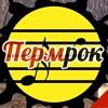 Рок-концерты в Перми: ПермРок