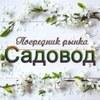 Садовод.Иваново и пр. ОптОвые закупки