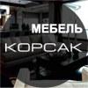 Мебель КОРСАК