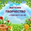"Магазин ""Творчество"", ул. Кустодиева 19"