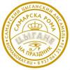 Tsyganskiy-Ansambl-V-Samare Romano-Rat