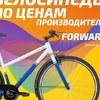 Велосипеды Волгоград Velostil.pro
