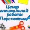 """Центр внешкольной работы """"Перспектива"""", п. Сява"""