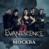 Evanescence | 24.09.2019 | Москва