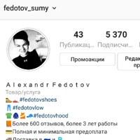 АлександрФедотов