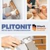 ТМ PLITONIT | Плитонит: сухие строительные смеси