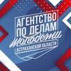 Агентство по делам молодёжи Астраханской области