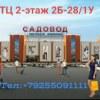 Рано Нажимитдинова 2-Б-281У