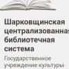 Sharkawshchynskaya Tsbs